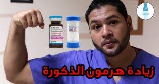 صور علاج نقص هرمون التستوستيرون , بعض الحلول لزياده هرمون التستوستيرون