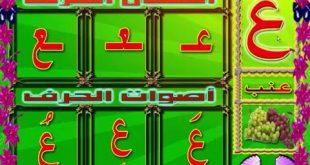 اشكال الحروف العربية للاطفال , الاحرف العربيه بطريقه تعليميه للاطفال