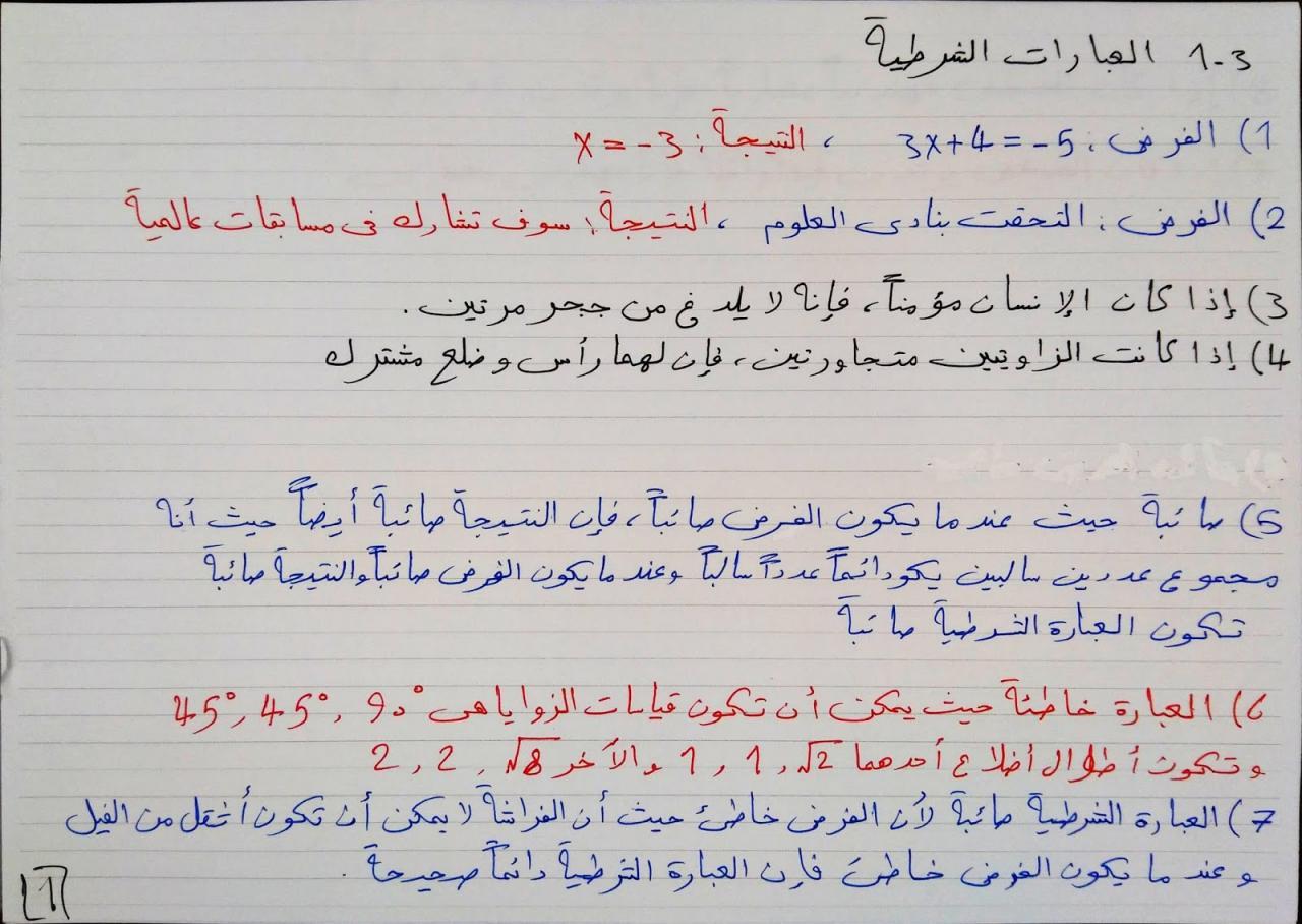 صور العبارات الشرطية اول ثانوي , درس العبارات الشرطيه في رياضيات الصف الاول الثانوي