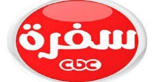 صورة تردد قناة cbc سفرة , افضل قناة طبخ مصرية