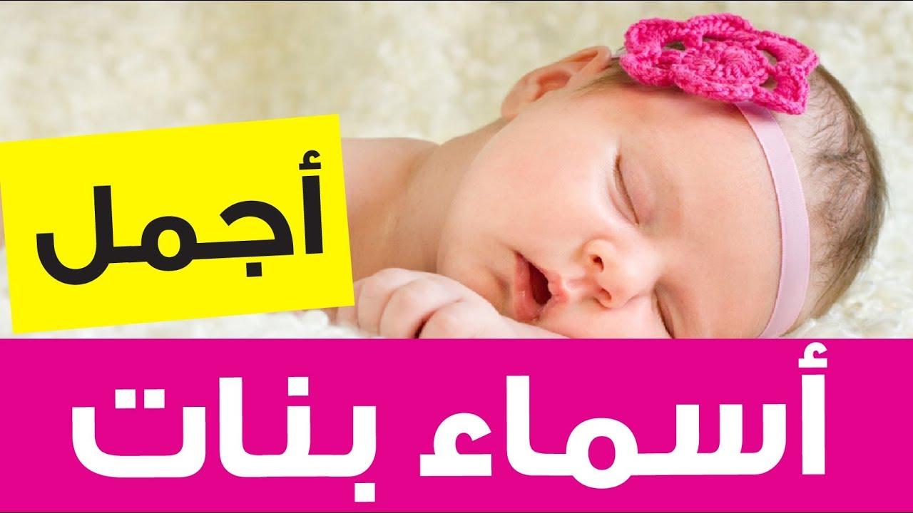صورة اسماء بنات اردنية , اجمل اسماء اردنيه للبنات