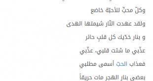 صور قصيدة غزلية قوية , قصائد جميله عن الغزل
