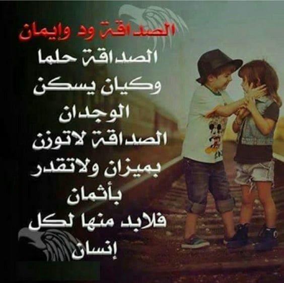 صورة شعر حلو عن الصداقة , قصائد عن جمال الصداقه والاصدقاء 157 2