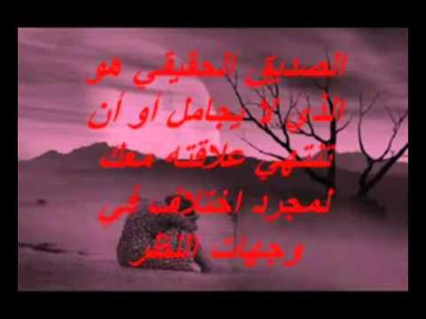 صورة شعر حلو عن الصداقة , قصائد عن جمال الصداقه والاصدقاء 157 4