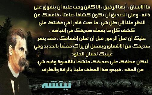 صورة شعر حلو عن الصداقة , قصائد عن جمال الصداقه والاصدقاء 157 5