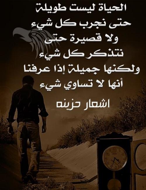 صورة شعر حلو عن الصداقة , قصائد عن جمال الصداقه والاصدقاء 157 6