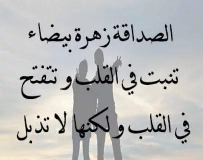 صورة شعر حلو عن الصداقة , قصائد عن جمال الصداقه والاصدقاء 157 8