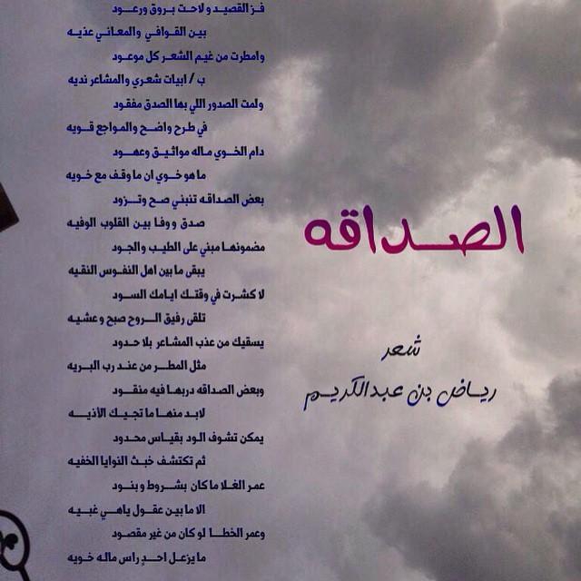 صورة شعر حلو عن الصداقة , قصائد عن جمال الصداقه والاصدقاء 157 9