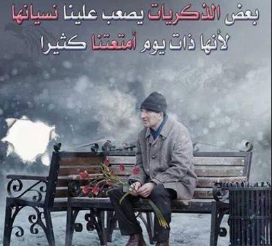 صورة خواطر ذكريات الماضي , خواطر تشعرك بجمال الماضي وذكرياته