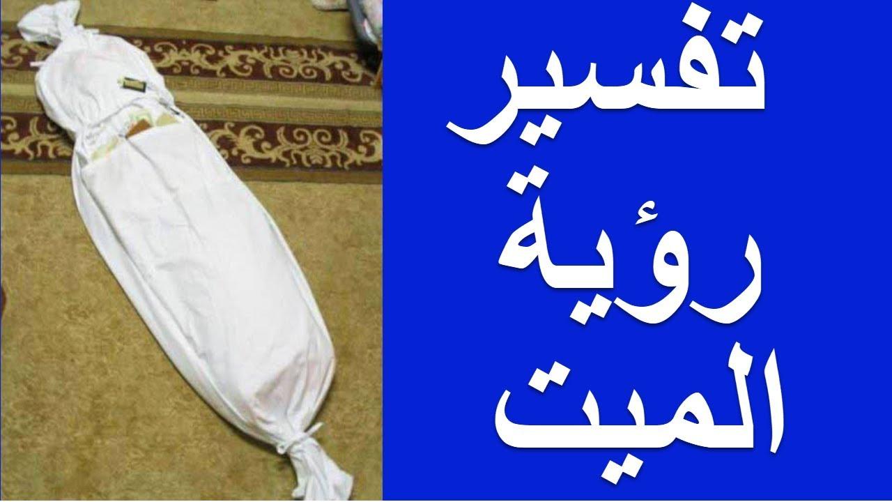 صور تفسير رؤية الميت سعيد في المنام , حلم الميت سعيدا في منامه