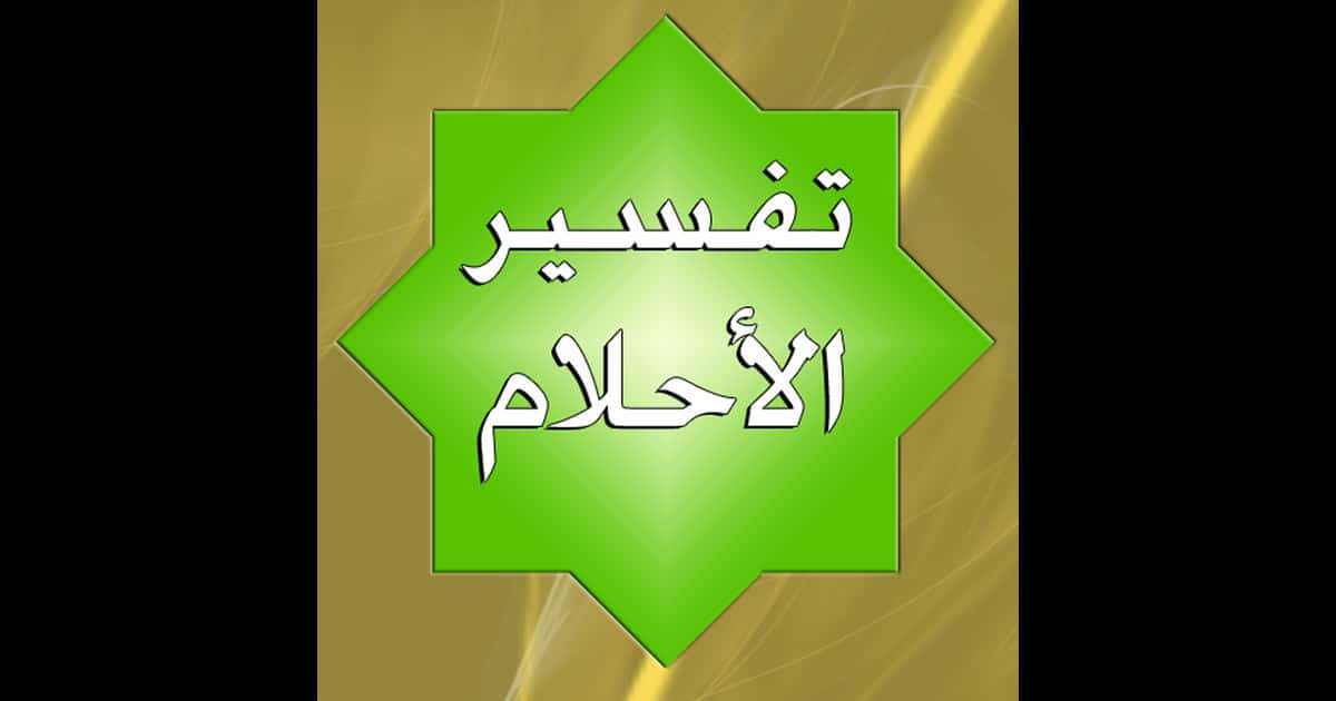 صورة تفسير حلم اسم محمد , معرفة حلم اسم محمد في المنام