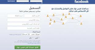 بالصور كيف اعمل فيس بوك بطريقة سهلة , طريقة عمل الفيس بوك 3136 1 310x165