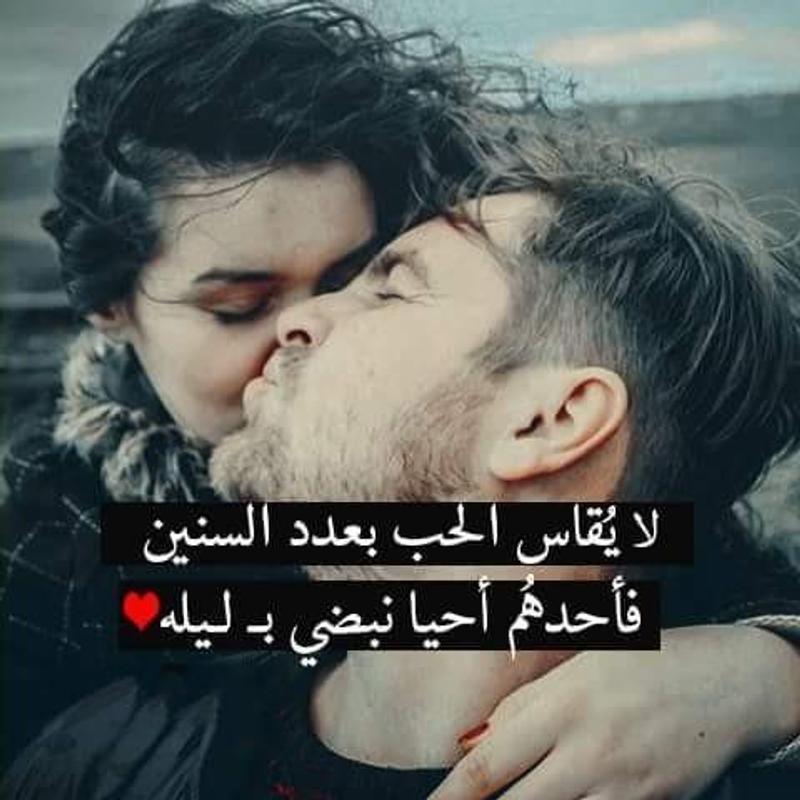 صورة بوست عن الحب , اجمل ما قال عن الحب