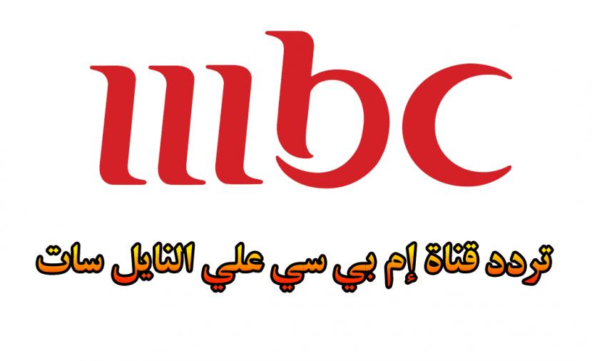 صورة تردد mbc2 مصر , تعرف على التردد الجديد mbc2 مصر