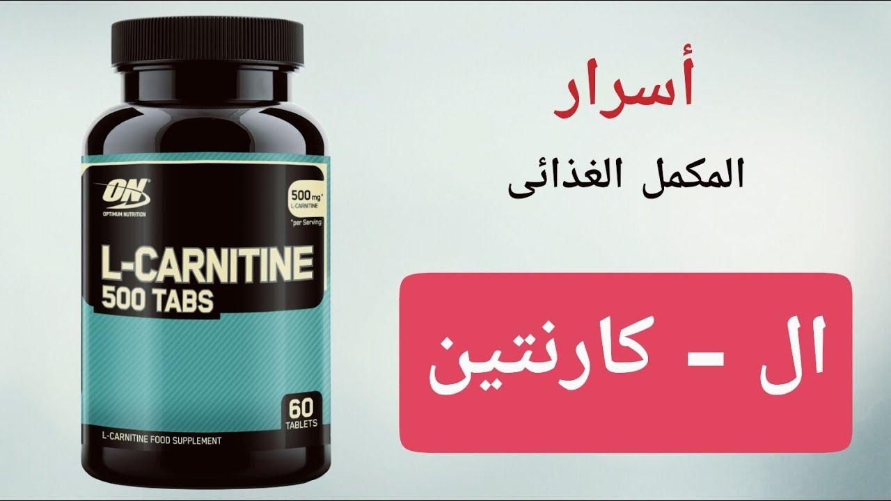 صورة الكارنتين لحرق الدهون , استخدام الكارنتين للتخلص من دهون الجسم وتقليل الوزن