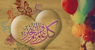 صور رسائل تهنئة بمناسبة العام الجديد , العيد فرحة