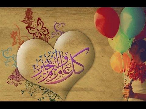 صورة رسائل تهنئة بمناسبة العام الجديد , العيد فرحة