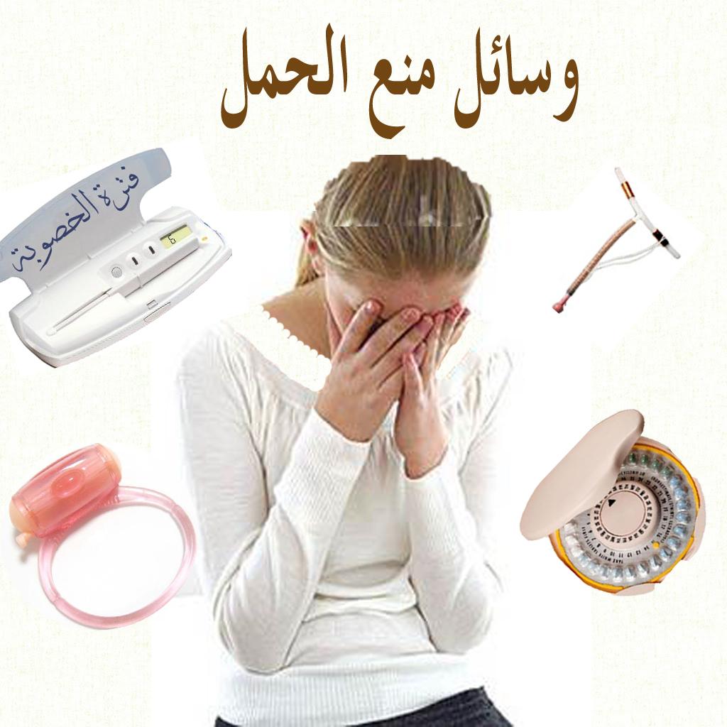 صورة استخدام حبوب منع الحمل , طرق الطبيعيه