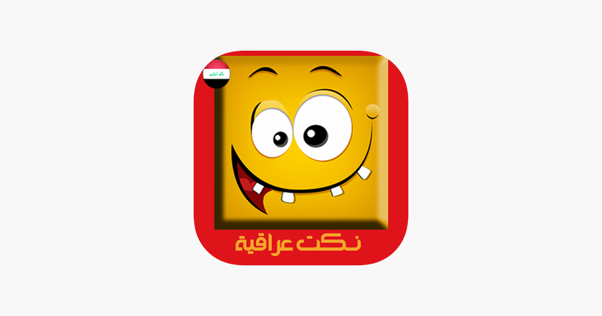 صورة كلمات عراقية مضحكة , عبارات كوميديه باللغه العراقيه