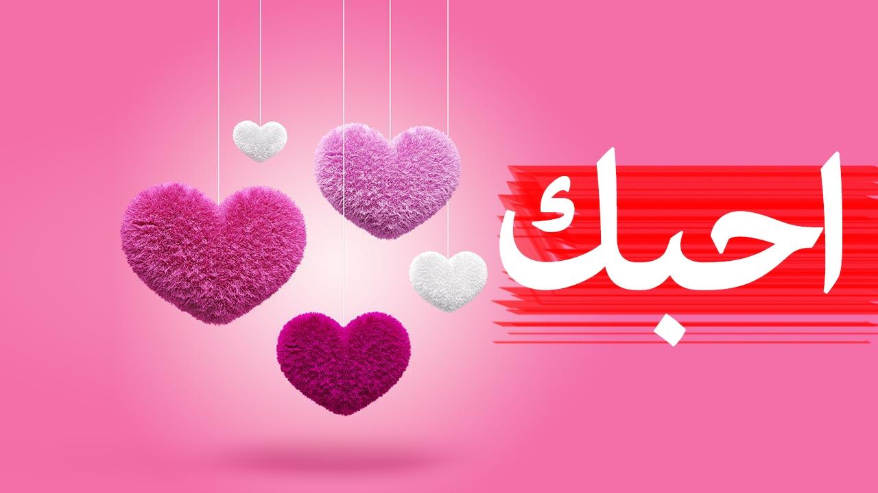 كلمات حب وغرام وغزل , حب وعشق فى كلمه ونص