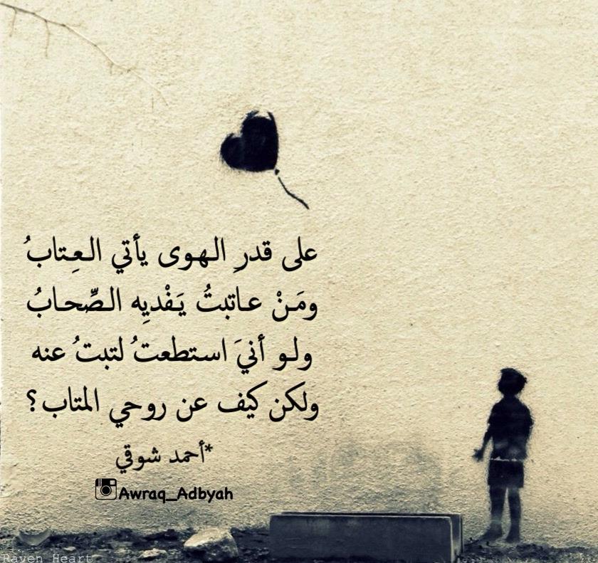 شعر عتاب عن الحب , كلمات معاتبه للاحبه - رهيبه