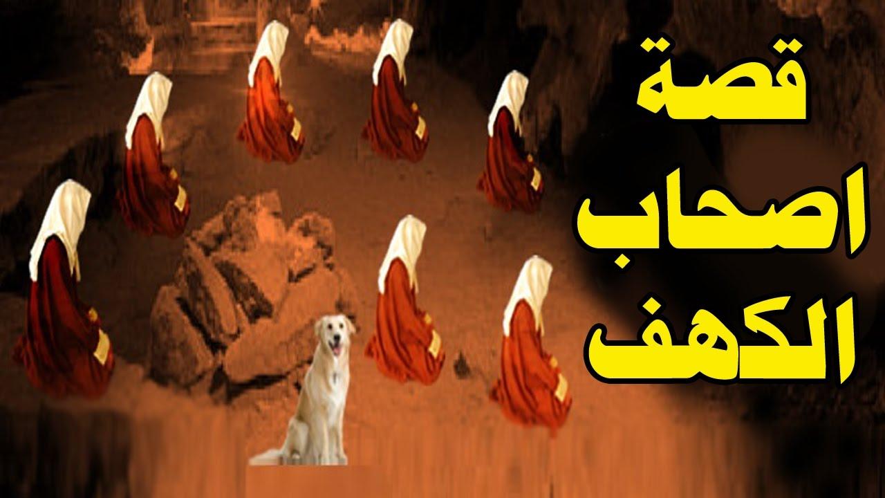 صورة قصه اصحاب الكهف , تعرف علي قصة اصحاب الكهف في القران الكريم