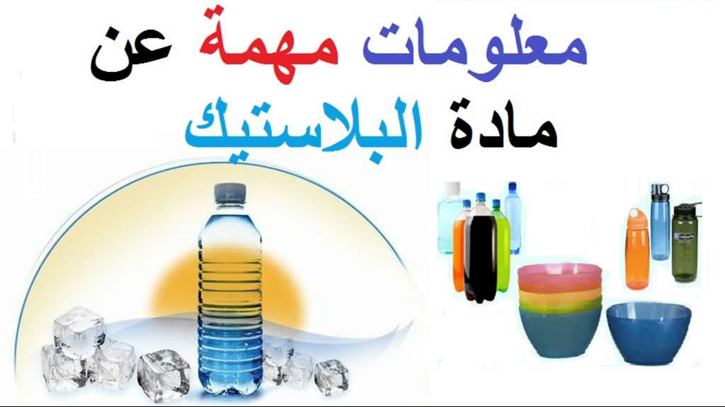صور معلومات عن البلاستيك , انواع البلاستيك وفائدته