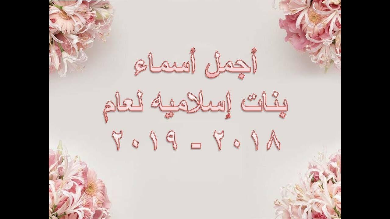 صور اسماء بنات اسلامية , اسماء اسلاميه ودينيه للفتايات