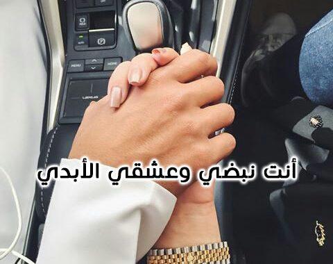 صورة كلام جميل للزوج , عبارات رومانسيه لزوجين سعيدين
