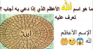صورة ماهو اسم الله الاعظم الذي اذا دعي به اجاب , مناجاه الله باسم من اسمائه لاستجابه الدعاء