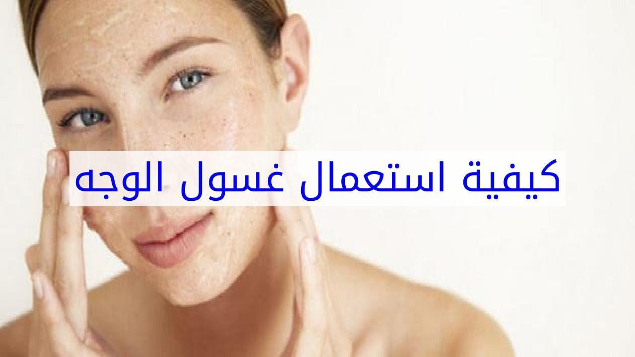 صور كيف استخدم غسول الوجه , طرق استعمال غسول بشره الوجه
