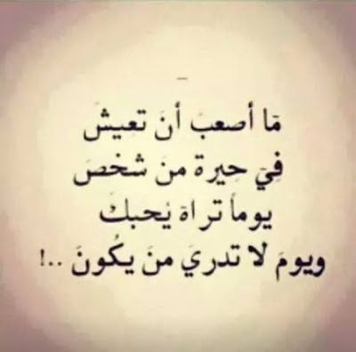 صورة كلام عتاب حزين جدا , بعض عبارات الحزينه لعتاب المحبين