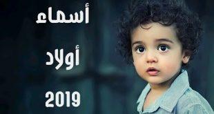 صورة اسم ولد مميز , اسماء اولاد جديده ومختلفه