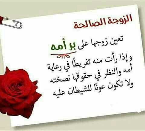 صورة دعاء للزوجة الصالحة , اجمل دعاء للزوجه الصالحة