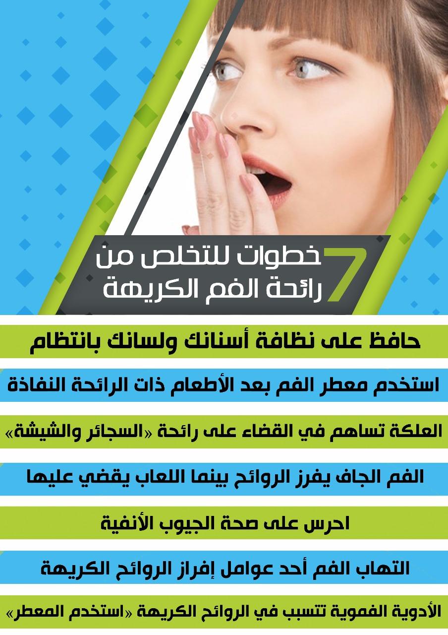 صورة كيف تتخلص من رائحة الفم , طرق للتخلص من روائح الفم الكريهه 122 1
