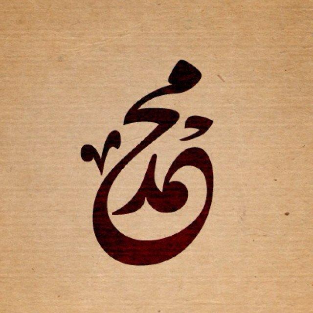 بالصور صور اسم محمد علي , صور مكتوب عليها اسم محمد علي