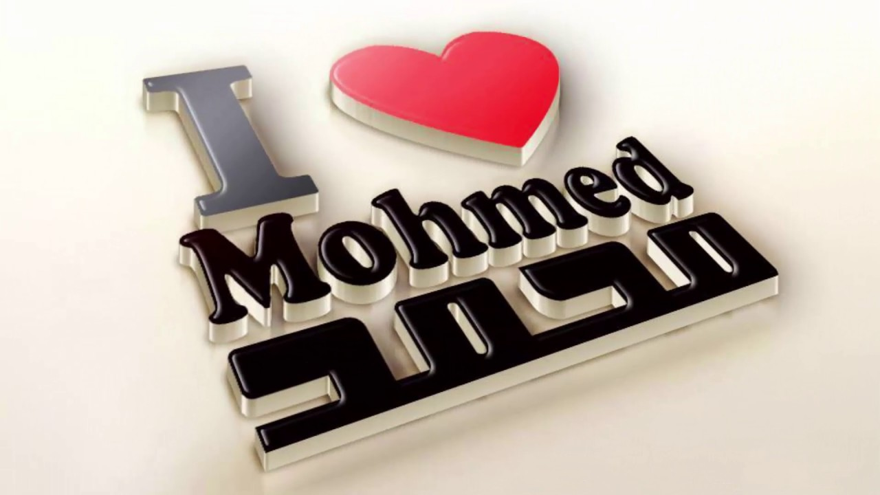 بالصور صور اسم محمد علي , صور مكتوب عليها اسم محمد علي 152 3