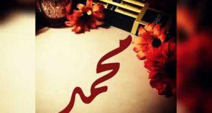 صورة صور اسم محمد علي , صور مكتوب عليها اسم محمد علي