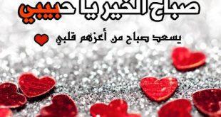 بالصور كلمات حبيبي صباح الخير , اجمل اصطباحه باعذب العبارات 1564 12 310x165