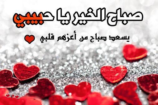 صورة كلمات حبيبي صباح الخير , اجمل اصطباحه باعذب العبارات