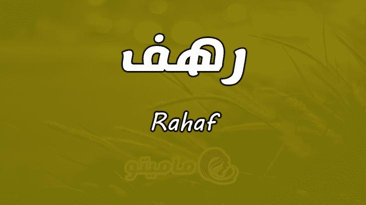كيفية كتابة اسم رهف بالانجليزي