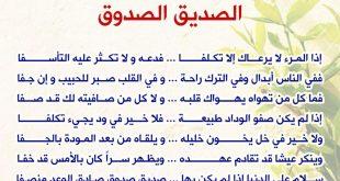 بالصور قصيدة في الصديق , موضوع عن صدق وحب الاصدقاء 245 11 310x165