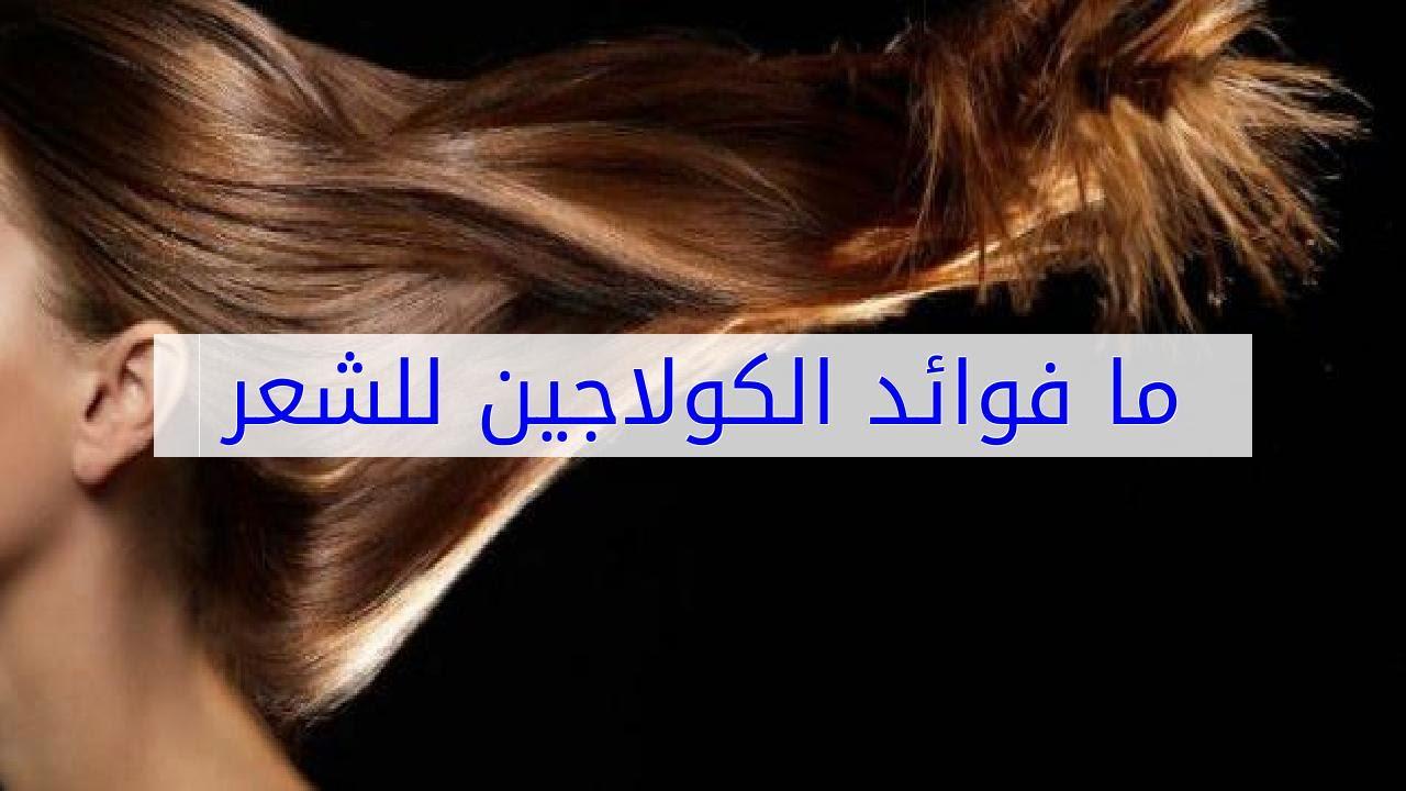 صورة ماسك الكولاجين للشعر , وصفات قناع الكولاجين للحصول علي شعر ناعم
