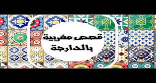 صور قصص حب بالدارجة المغربية , لاول مره اللهجه المغربيه في روايات رومانسيه