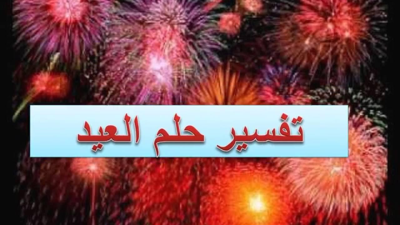 صور تفسير حلم العيد , تفسيرات رؤيتك للعيد في المنام