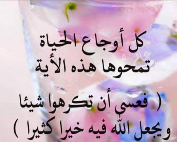 بالصور كلام جميل ديني , كلمات دينيه تريح النفس 2569