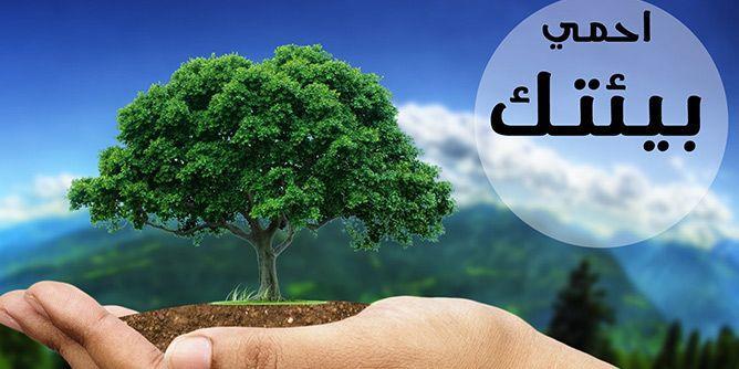 صورة كيفية المحافظة على البيئة , النظافه من الايمان ويجب المحافظه علي بيئتنا