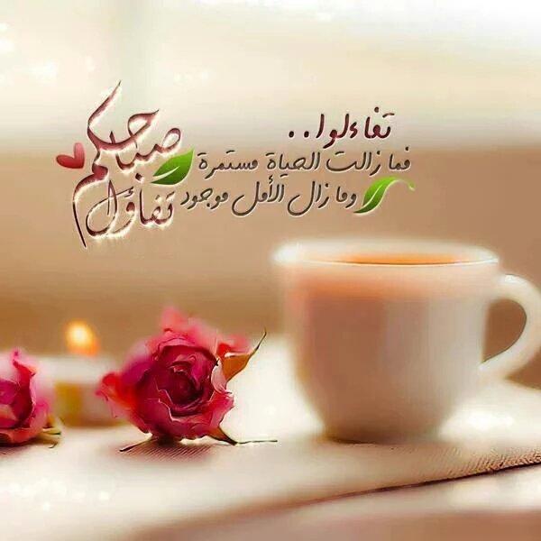 صور صباح دعاء الصباح , اجمل الادعيه الصباحية الرائعه