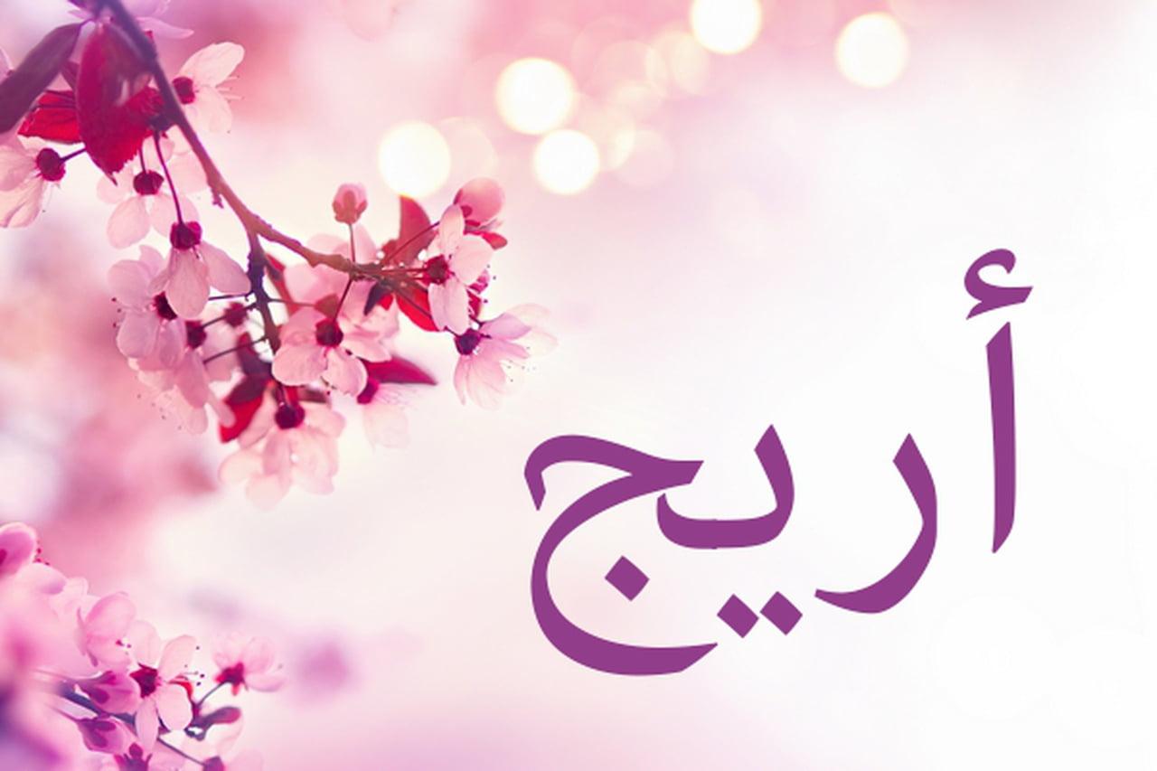 صورة اسماء بنات روعه 2019 , اسماء جديدة للبنات لعام ٢٠١٩