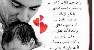 بالصور كلمات انشودة عن الاب , الاب هو السند في الحياة 2683 12 310x165